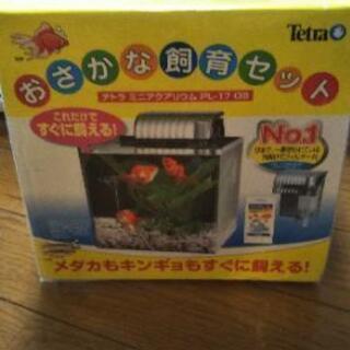 ペットケージ2種+お魚飼育セット(小)無料