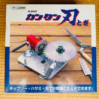 新品■ニシガキ工業 カンタン刃とぎ N-840 刃研ぎ草刈用チッ...