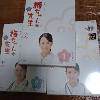 梅ちゃん先生dvd