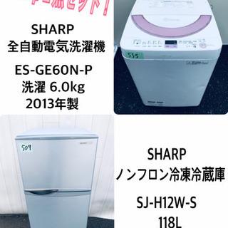 家電2点セット♪♪洗濯機/冷蔵庫★★本日限定!!