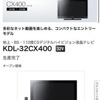 2011年製 SONYブラビア32型液晶テレビ KDL-32CX400