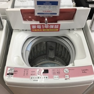 AQUA 全自動洗濯機入荷 7590