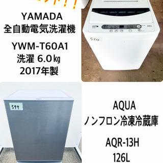 高年式✨冷蔵庫/洗濯機✨当店オリジナルプライス★