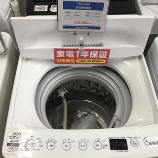 TAGlabel 全自動洗濯機入荷 4582