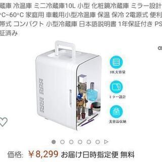 【取引完了】新品冷蔵庫 冷温庫 ミニ冷蔵庫10L 小型 化粧鏡冷...