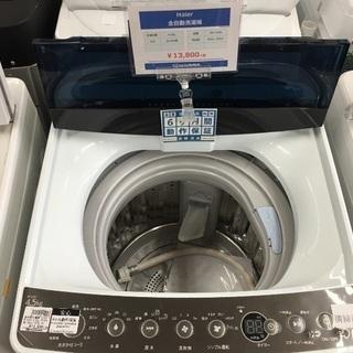 Haier 全自動洗濯機入荷 5943