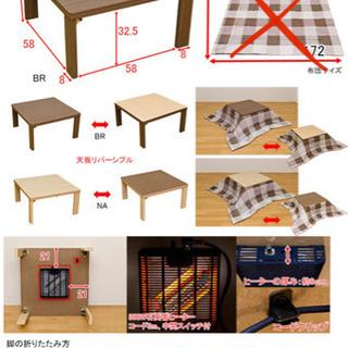 【貰ってください!本体無料、郵送対応】コタツテーブル 正方形70cm - 売ります・あげます