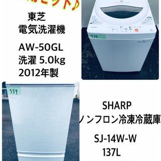 販売台数1,000台突破記念★冷蔵庫/洗濯機 ★✨