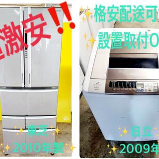 ★送料設置無料★大感謝祭♪♪大型洗濯機/冷蔵庫!!