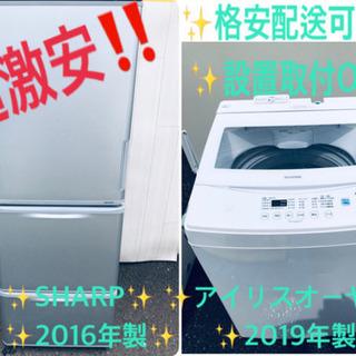 ♬送料設置無料♬高年式!大型洗濯機/冷蔵庫 ✨当店オリジナルプライス★