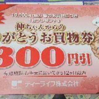 ティーライフ300円引き買い物券