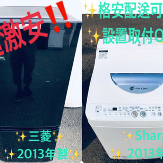 洗濯機/冷蔵庫♪♪大幅値下げ✨✨激安日本一♬