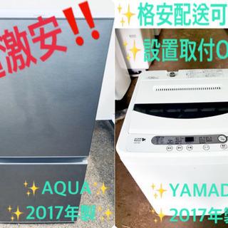 高年式!大幅値下げ⭐️洗濯機/冷蔵庫!!