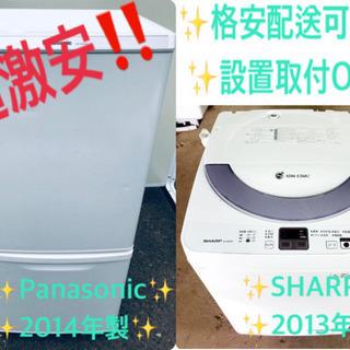 家電2点セット♪♪冷蔵庫/洗濯機 ★★本日限定!!