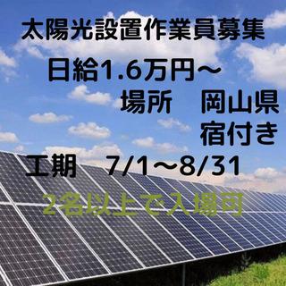 日給1.6〜 太陽光パネル設置作業員募集