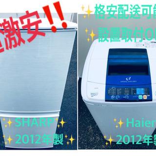 限界価格挑戦!!新生活家電♬♬冷蔵庫/洗濯機 ♬