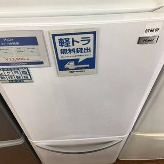 Haier 2ドア冷蔵庫入荷 2791