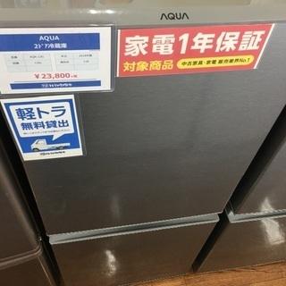 AQUA 2ドア冷蔵庫入荷 3196