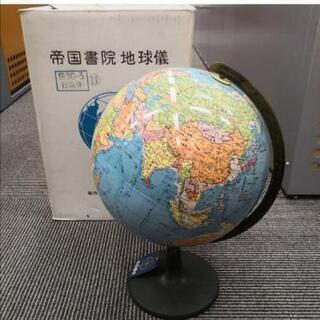 美品 帝国書院 地球儀 S30-5 直径30cm 箱、タグ付き ...