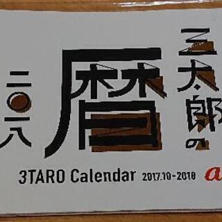 [値下げ]カレンダー2018 三太郎の暦 au