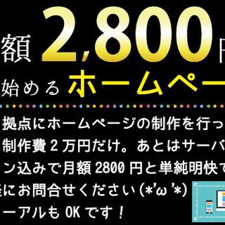 ホームページ2万円で制作しています