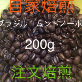 自家焙煎 コーヒー豆 ブラジルムンドノーボ200g
