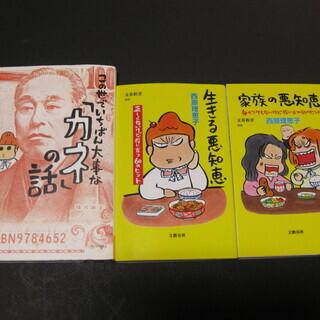 西原理恵子3冊セット 綺麗です。