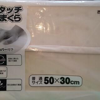 西川リビング 枕+枕カバー ★未使用の新品です。  是非一度ご検...