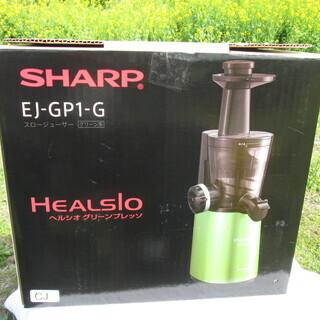 SHARP ヘルシオスロージューサー EJ-GP1-G