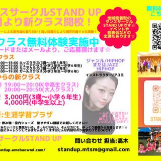 ダンスサークルStand UP☆武蔵小杉、新規生募集!