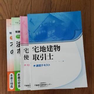 《平成27度版❗令和2年の確認テスト解答書付き❗》宅地建物取引士...