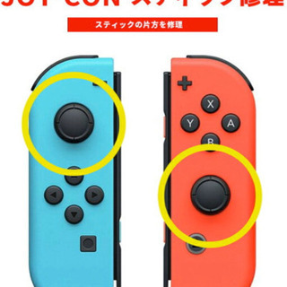 任天堂SwitchのJoy-Con修理致します!まずはご相談ください!