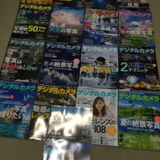デジタルマガジン 17冊