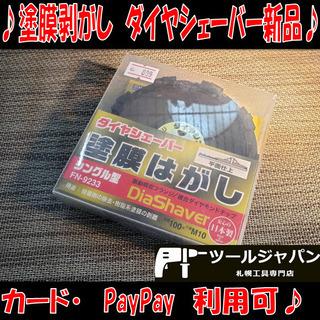 L9 新品 ダイヤシェーバー 塗膜剥がし NANIWA FN-9...