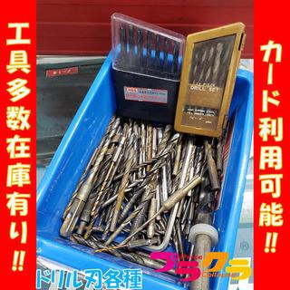 手工具各種ございます♪ドリル刃 どれでも30円!