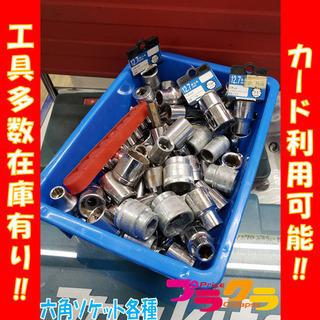 手工具各種ございます♪六角ソケット10円~各サイズございます!
