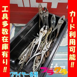 手工具各種ございます♪プライヤー50円からあります!