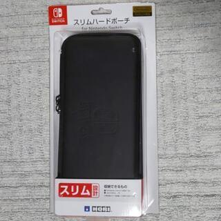 Nintendo Switch用ポーチ