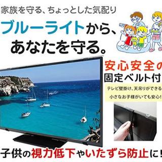 ブルーライトカット 液晶テレビ画面保護パネル 58インチ 58型...