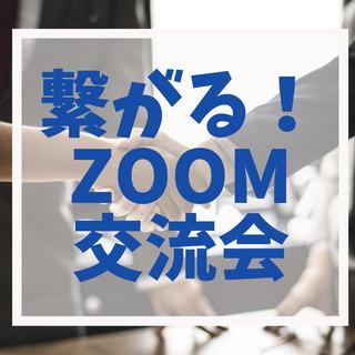 【繋がる!】Zoom交流会