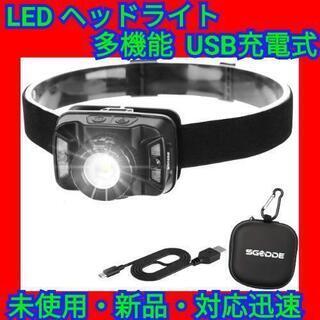 【最終セール!】LEDヘッドライト USB充電式 多機能 高輝度...