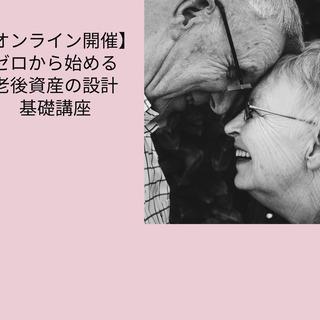 【オンライン開催】ゼロから始める老後資産の設計基礎講座