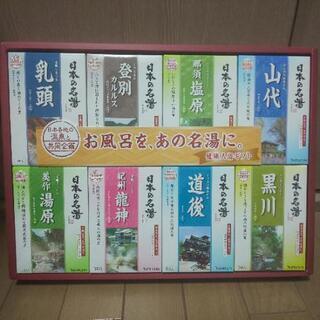 【新品】日本の名湯ギフト バスクリン