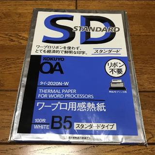 ワープロ用感熱紙 スタンダードタイプ B5