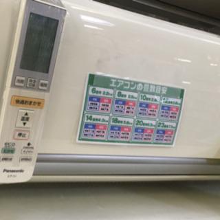 S186★6ヶ月保証★6-9畳 2.2Kエアコン★Panason...