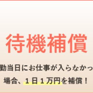 【☆急募☆】心斎橋・梅田・本町 大阪 出張マッサージセラピスト【...