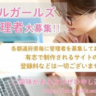 地域密着型サイト運営者・協力者募集!コロナに負けるな!!