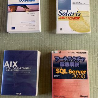 各ベンダーのUNIXの本