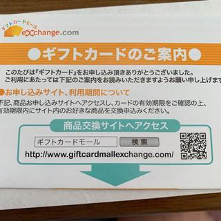 お米券3000円×2枚 10種類から選べます