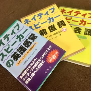 【ネイティブスピーカーの〜】シリーズ3冊